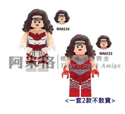 阿米格Amigo│WM533-534* 一套2款 神力女超人 超級英雄 積木 第三方人偶 非樂高但相容 袋裝