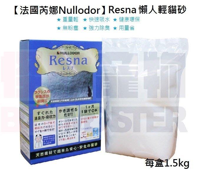 怪獸寵物Baby Monster【法國芮娜Nullodor】Resna懶人輕貓砂 (一箱8盒)