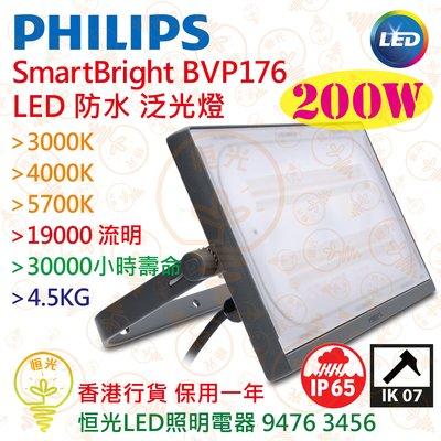 PHILIPS 飛利浦 SmartBright IP65 LED 防水 泛光燈 BVP176 200W 實店經營 香港行貨 保用一年