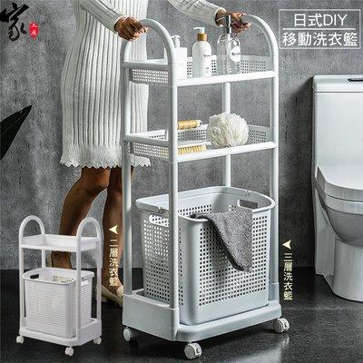 日式DIY洗衣籃組(三層) 曬衣籃 髒衣服 提籃 髒衣袋 大容量置物桶 衣物收納袋 置物籃洗衣袋