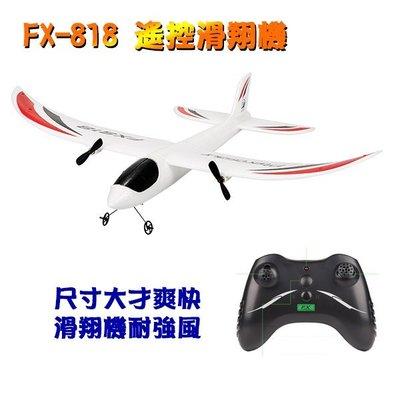「歐拉亞」現貨 2.4G 遙控滑翔機 ...