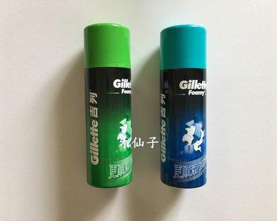 (2款Gillette 吉列刮鬍泡210g~薄荷/檸檬~刮鬍膏 派對泡沫~特價82元/瓶~牙仙子