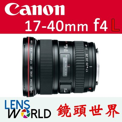 鏡頭世界LensWorld(租相機,租鏡頭,鏡頭出租,租DV,租棚燈)Canon EF 17-40mm f4L USM