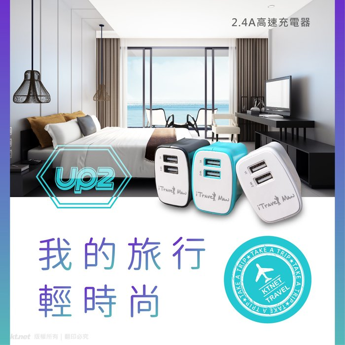 含稅開發票】原廠一年保固】台灣品牌 2.4A雙快充USB充電器 智慧充電識別 過電流、過電壓、短路設計 折疊式智能充電器