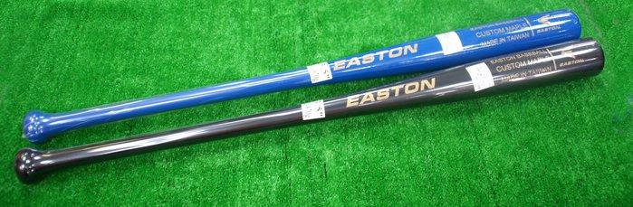 《星野球》EASTON CUSTOM MAPLE 訂製版 楓木棒 棒球棒 黑/藍 33.5吋
