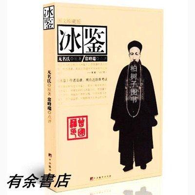 有余 ~柏樹子~ 冰鑒 圖文珍藏版 常峰瑞點評識人用人 相法 曾國藩相人術 書籍