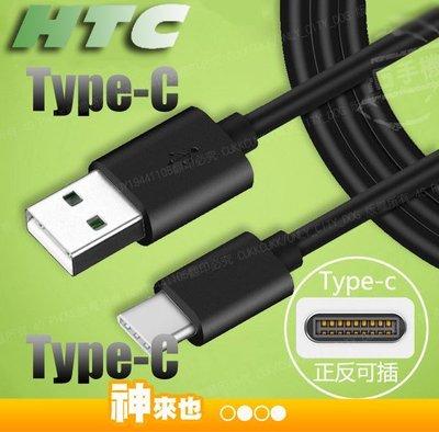 保證正品 原廠 傳輸線 HTC Typ...