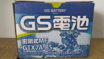 台中市平炁電池專賣店 機車電池 GS杰士GTX7A-BS 光陽 三陽 山葉 比雅久 宏佳騰