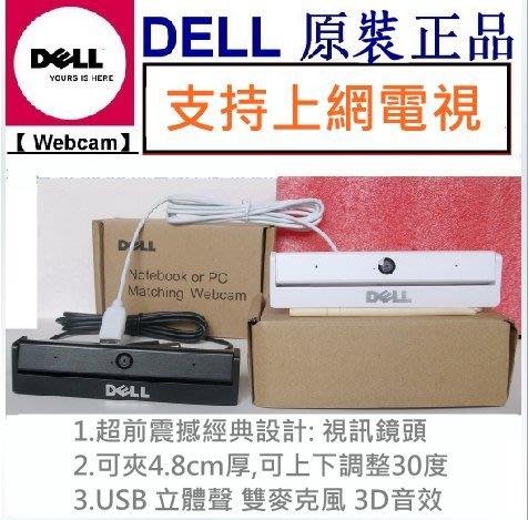 白色 DELL Webcam免驅帶麥克風高清攝像頭 網路視訊鏡頭 USB通用筆記型電腦 智慧型上網電視 3D音效