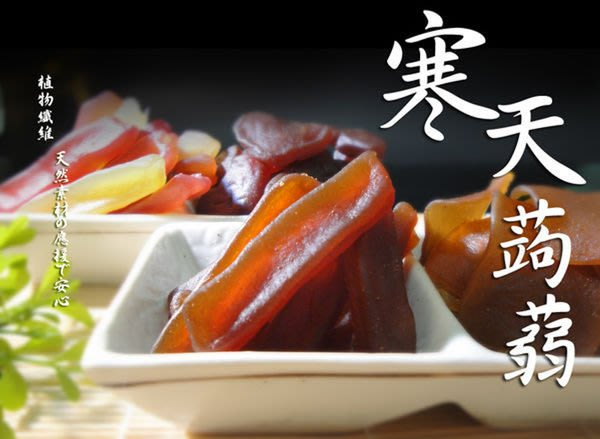 【寒天蒟蒻干.蒟蒻片】《EMMA易買健康堅果零嘴坊》口味眾多~另有乳酪絲.海苔