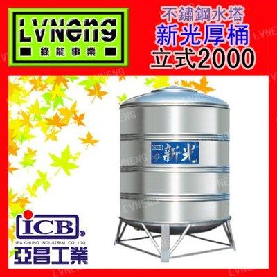 【綠能倉庫】【亞昌】新光厚桶 SS-2000 B 立式 0.8mm 不鏽鋼水塔《市售2000L 2頓》(桃園)