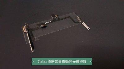 ☘綠盒子手機零件☘iphone7 7plus iphone 7+  原廠電源音量震動閃光燈麥克風排線 拆機新品