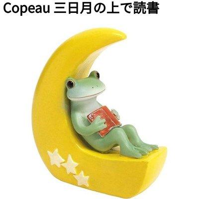 萌貓小店 日本直送- Copeau 精品擺設Copeau 三日月の上で読書