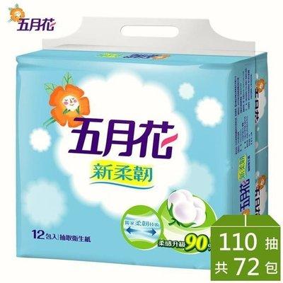 【宅配免運】五月花新柔韌抽取衛生紙110抽x12包x6袋