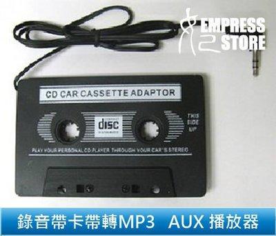 #【妃小舖】 錄音帶 卡帶 轉 MP3 AUX 播放器 3.5 mm 接頭 MP3 MP4 CD 手機 轉換器 單聲道 台南市