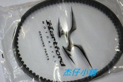 【杰仔小舖】麻吉125/大黃蜂/MACT哈特佛HARTFORD原廠皮帶,限量特價中!