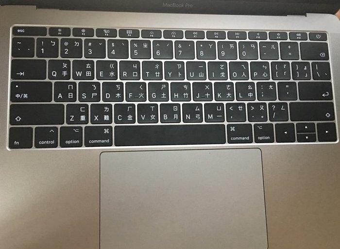 *蝶飛*蘋果膜Apple MacBook pro 13吋 2017版 無touch bar 透明硅膠 鍵盤膜