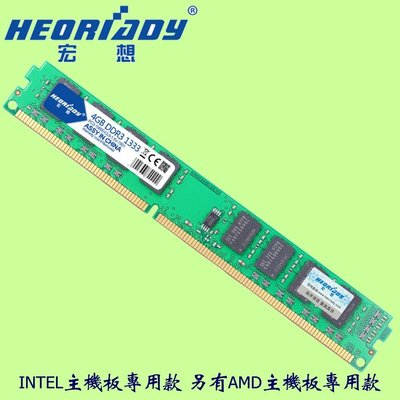 5Cgo【現貨2】全新宏想筆電記憶體4G 4GB DDR3 1333 240PIN 另有8GB 8G 金士頓 創見 含稅 台北市