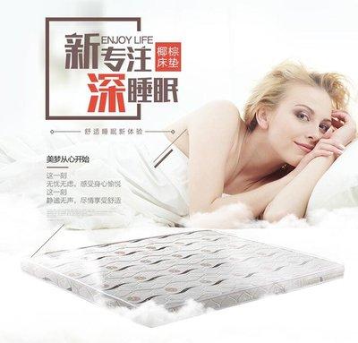 床墊天然椰棕床墊棕墊硬棕櫚床墊軟硬兩用經濟型兒童床墊