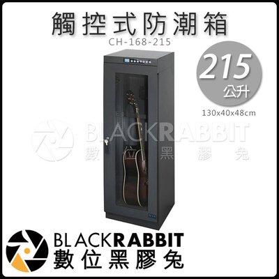 數位黑膠兔【 長暉 CH-168-21...