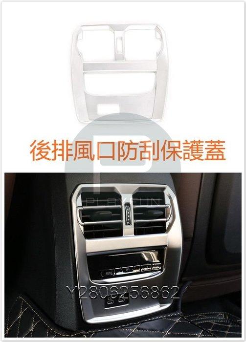BMW G20 G21 2020 3系 後座 後排出風口 冷氣空調恆溫 框 防刮 護 318 320 330 M3 M4