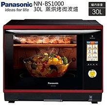 【免卡分期】Panasoic 國際《NN-BS1000》蒸烘烤 變頻微波爐 32L 非NN-BS603、NN-C23