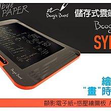 全新 現貨 新款 Boogie Board sync LCD 畫板 eWriter 學習 遊戲 美國進口 Log-on 款 $ 788 包掛號
