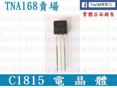 【TNA168賣場】(EFC1815) C1815 電晶體 晶體管 三極管