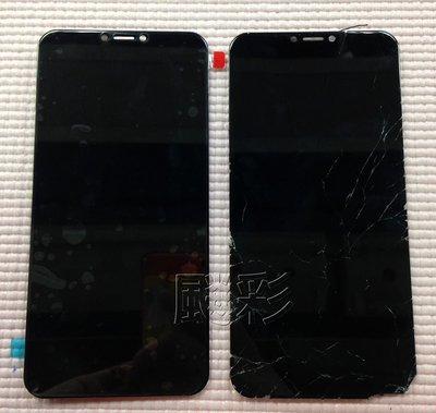 【台北飈彩】zenfone 5Z ASUS 華碩 ZS620KL ZENFONE5Z 觸控屏 螢幕 面板 液晶總成 維修