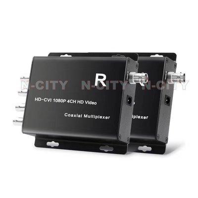 4路同軸高清視頻複用器海康 大華AHD TVI CVI攝影機四路同軸複用器 一線通 401