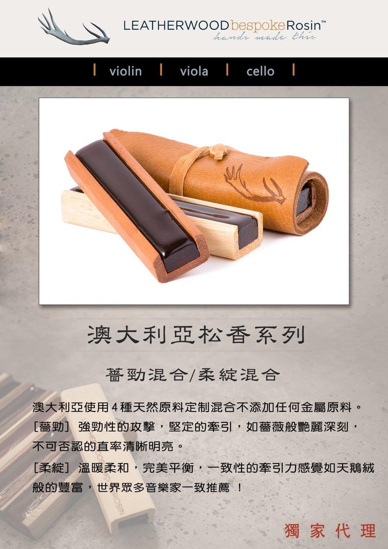 【三益琴行】獨家代理 澳大利亞Leatherwood 中提琴松香,薔勁/柔綻二種選擇,採用四種全天然材料,並無金屬成分