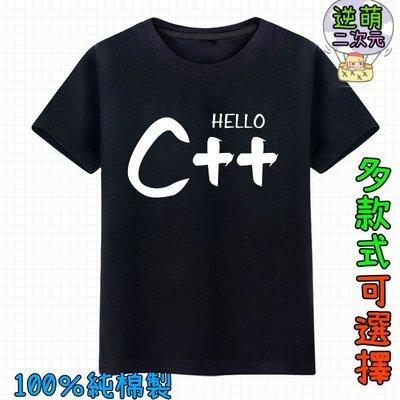 【逆萌二次元】實體照 新款 工程師C++理工理科黑客GEEK1♥純棉短T短袖男女♥上衣服T恤YB