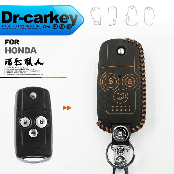 【鑰匙職人】HONDA CIVIC 9 ACCORD K13 本田 汽車 鑰匙 皮套 摺疊 鑰匙皮套 鑰匙包