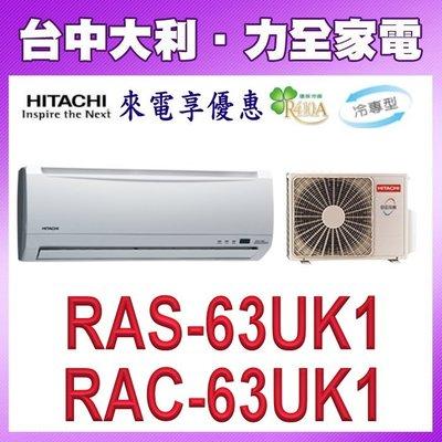 A【台中 專攻冷氣專業技術】【HITACHI日立】定速冷氣【RAS-63UK1/RAC-63UK1】來電享優惠