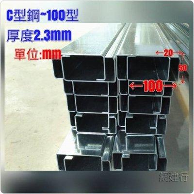 網建行®【C型鋼 100型 】規格100*50*20mm 厚2.3mm 每呎45元 橫樑 結構材 角材 鐵皮屋 裝潢