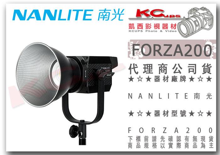 凱西影視器材【 NANLITE 南光 FORZA200 高亮度 LED 保榮口聚光燈 公司貨】南冠 200W 太陽燈