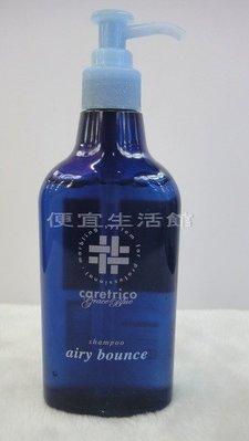 便宜生活館【洗髮精】ARIMINO 香娃 特麗可系列 優絲藍-輕盈彈麗洗髮精-細軟無彈性髮專用