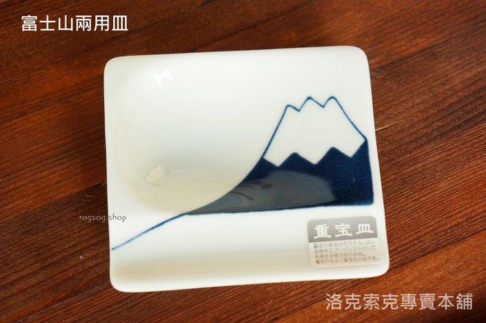 [洛克索克專賣本舖] 富士山兩用皿 可放置筷子 湯匙 還可當醬料碟 日本製 豆皿 日本空運 全新現貨