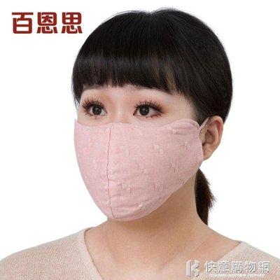 口罩百恩思女士純棉大秋冬天冬季保暖防塵防風防寒透氣可清洗全棉