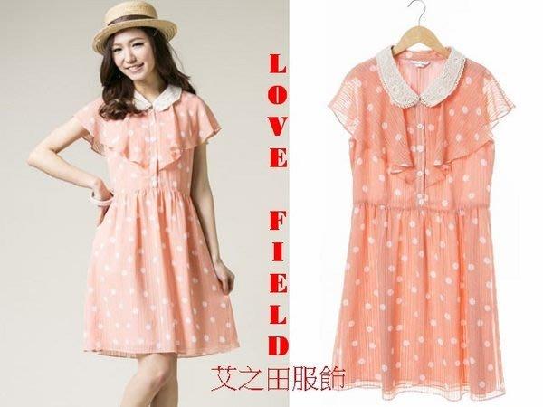 [萬商雲集] 全新 艾之田服飾 甜美荷葉袖蕾絲領點點連身洋裝【粉色】L70131