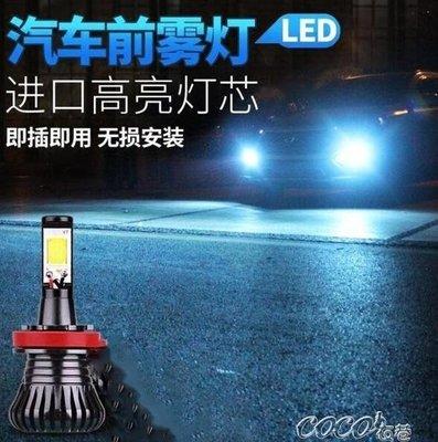 車燈   汽車LED霧燈改裝爆閃超亮防霧燈H8 H11 H3黃金眼 led雙色前霧燈泡