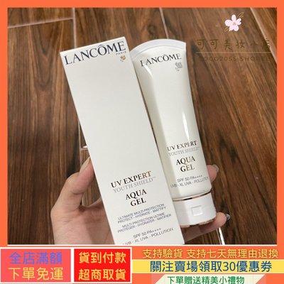 可可☀正品代購 Lancome/蘭蔻 小白管空氣感隔離 清爽型防晒乳30ml/50ML 防曬乳 隔離霜