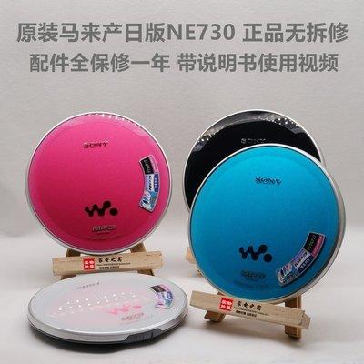 隨身聽原裝日版索尼CD機NE730便攜CD隨身聽Walkman無損播放器NE830 NE20