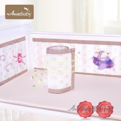 AUSTTBABY三明治春夏嬰兒床圍網眼床幃透氣3D防撞防掉護欄兩件套