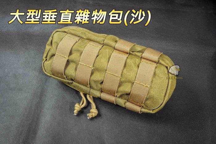 【翔準軍品AOG】大型重直雜物包(沙) 戰術腰包 水壺包 模組 包C024-5