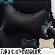 汽車真皮3D立體透氣護頸枕-黑/米 車用靠枕頭枕 護頸枕U型枕 靠枕抱枕 方向盤皮套安全帶護 汽車用品-輕居家7011