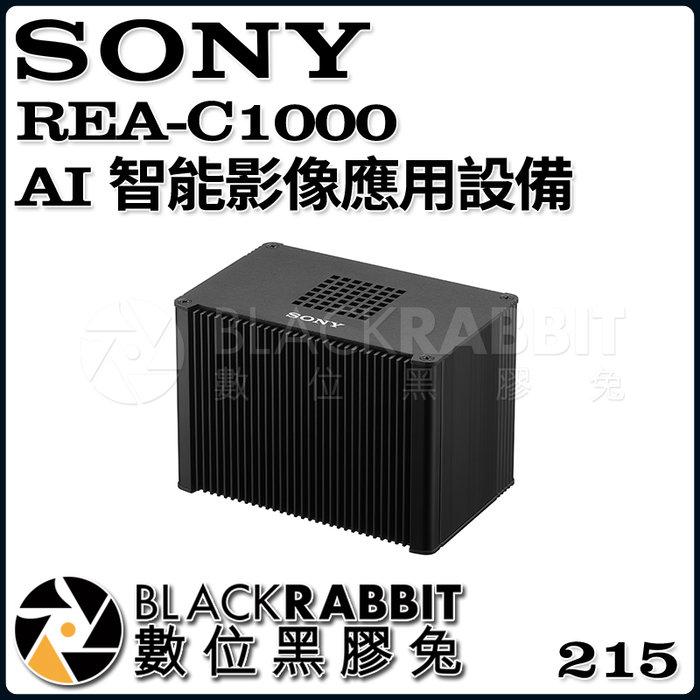 數位黑膠兔【 SONY REA-C1000 AI 智能 影像 應用設備 】 轉播 直播 變焦 活動 演講 記錄 控制