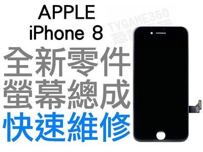 APPLE iPhone8 全新液晶螢幕總成 液晶破裂 面板破裂 專業維修 快速維修【台中恐龍電玩】