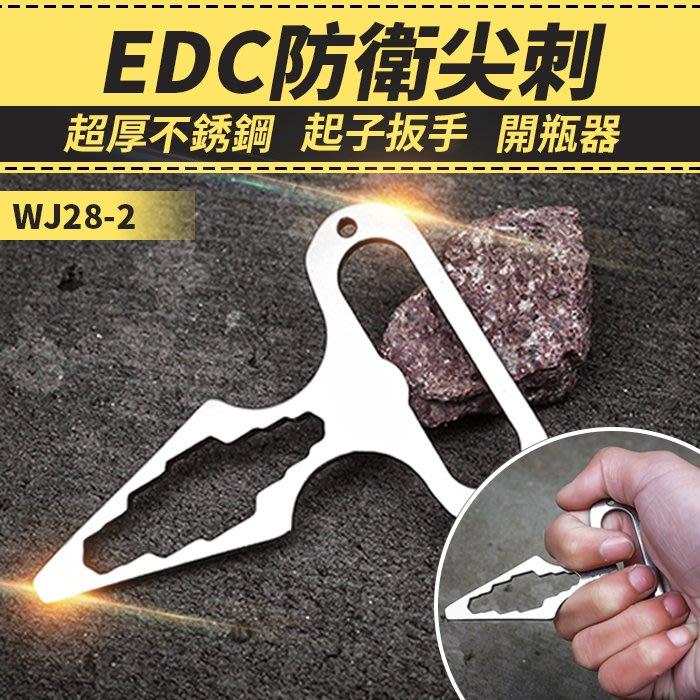 【傻瓜批發】(WD12) EDC防身防衛尖刺/手刺 多功能工具扳手/螺絲起子/開瓶器/戶外露營用品 板橋現貨