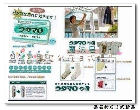 促銷商品 日本魔法皂 萬用去汙皂 日本原裝進口 歌磨 utamaro 魔法家事皂 洗衣皂(單買本商品不支援滿三千免運)